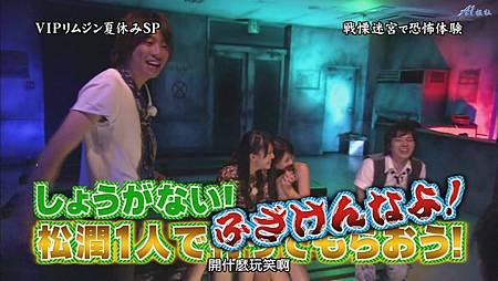ひみつの嵐ちゃん!2011.07.21[20-47-16].JPG