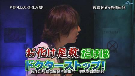 ひみつの嵐ちゃん!2011.07.21[20-47-29].JPG