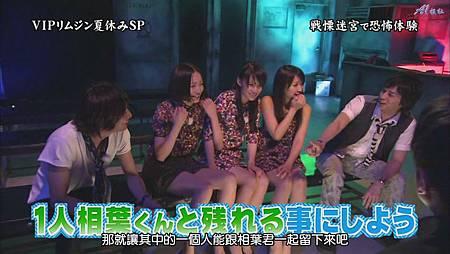 ひみつの嵐ちゃん!2011.07.21[20-47-48].JPG