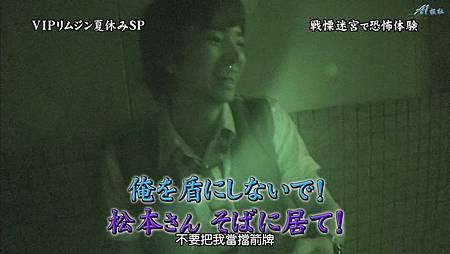 ひみつの嵐ちゃん!2011.07.21[20-50-00].JPG