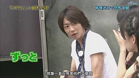 ひみつの嵐ちゃん!2011.07.21[20-50-36].JPG