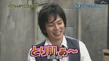 ひみつの嵐ちゃん!2011.07.21[20-51-00].JPG