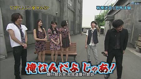 ひみつの嵐ちゃん!2011.07.21[20-51-48].JPG
