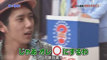 110723嵐にしやがれ[14-46-06].JPG