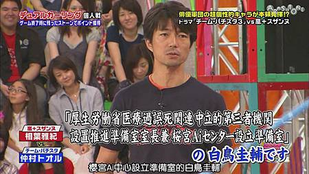 VS嵐 2011.07.28 [19-38-09].JPG