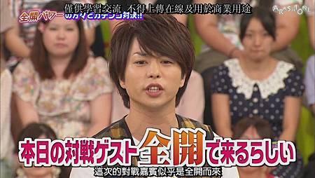 VS嵐 2011.08.04 [19-49-24].JPG