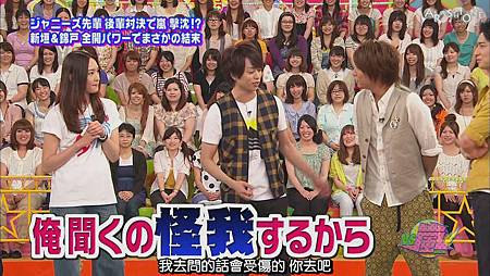 VS嵐 2011.08.04 [19-50-36].JPG