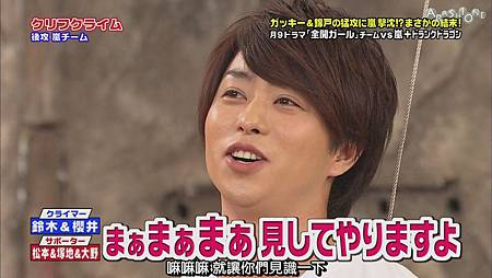 VS嵐 2011.08.04 [19-54-10].JPG