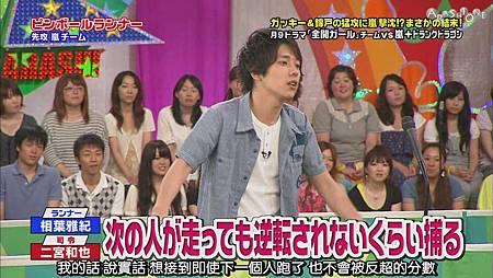 VS嵐 2011.08.04 [20-03-39].JPG