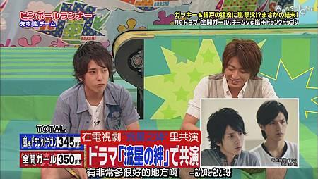 VS嵐 2011.08.04 [20-06-08].JPG