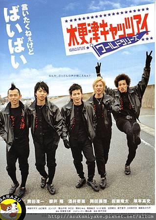 20110808_木更津貓眼電影版─世界篇.jpg