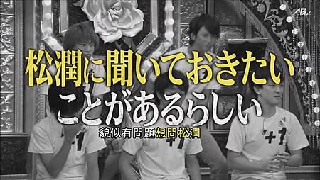 110813嵐にしやがれ[23-37-35].JPG