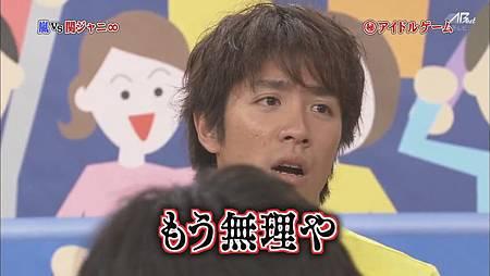 110813嵐にしやがれ[23-48-36].JPG
