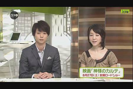 2011.08.26_NEWS_ZERO_-_櫻井翔_part[00-39-48].JPG