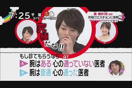 2011.08.25_ZIP!_-_櫻井翔_念願の浴衣&究極クエスチョン[00-32-38].JPG