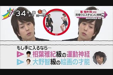 2011.08.25_ZIP!_-_櫻井翔_念願の浴衣&究極クエスチョン[00-35-42].JPG