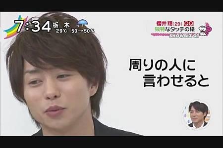 2011.08.25_ZIP!_-_櫻井翔_念願の浴衣&究極クエスチョン[00-36-06].JPG