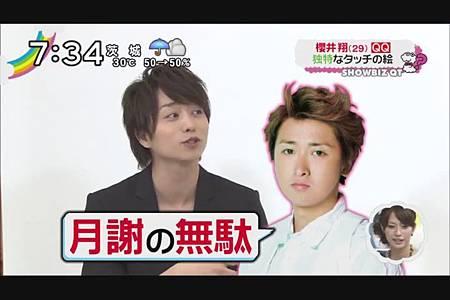 2011.08.25_ZIP!_-_櫻井翔_念願の浴衣&究極クエスチョン[00-36-25].JPG