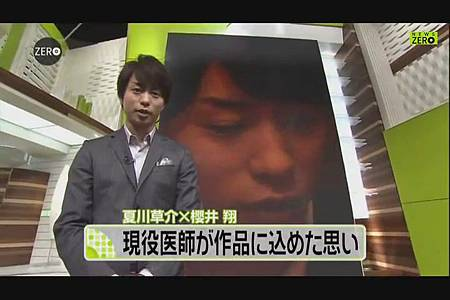 2011.08.26_NEWS_ZERO_-_櫻井翔_part[00-37-48].JPG
