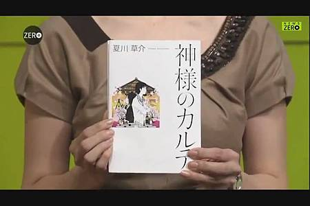 2011.08.26_NEWS_ZERO_-_櫻井翔_part[00-37-35].JPG