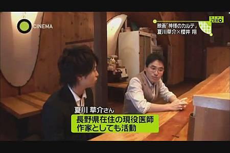 2011.08.26_NEWS_ZERO_-_櫻井翔_part[00-38-12].JPG