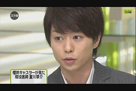 2011.08.26_NEWS_ZERO_-_櫻井翔_part[00-39-09].JPG