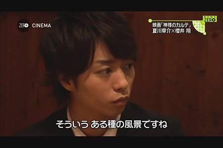 2011.08.26_NEWS_ZERO_-_櫻井翔_part[00-44-17].JPG