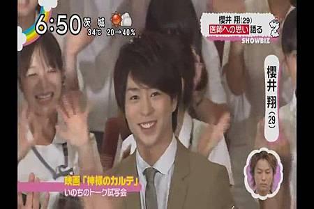 2011.08.16_神様のカルテ_看護師限定試写会_新聞[(007924)22-14-49].JPG