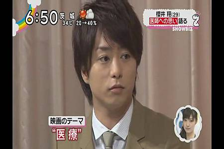 2011.08.16_神様のカルテ_看護師限定試写会_新聞[(008108)22-14-56].JPG