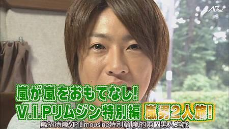 110825ひみつの嵐ちゃん![19-46-59].JPG