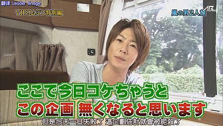 110825ひみつの嵐ちゃん![19-47-33].JPG