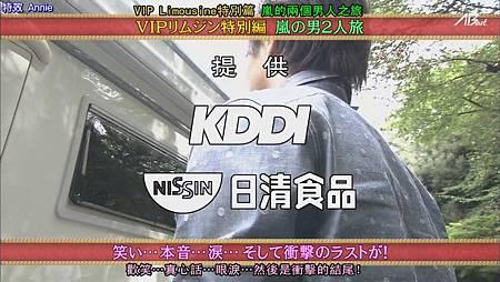 110825ひみつの嵐ちゃん![19-48-32].JPG
