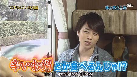 110825ひみつの嵐ちゃん![19-49-48].JPG