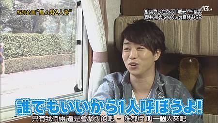 110825ひみつの嵐ちゃん![19-50-41].JPG