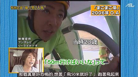 110825ひみつの嵐ちゃん![19-53-35].JPG