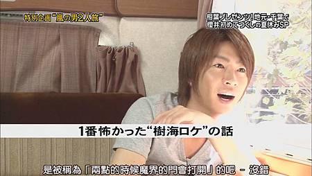 110825ひみつの嵐ちゃん![19-53-50].JPG