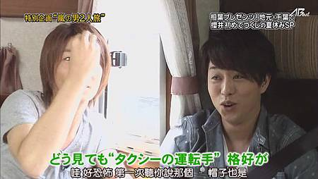 110825ひみつの嵐ちゃん![19-54-04].JPG