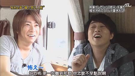 110825ひみつの嵐ちゃん![19-54-07].JPG