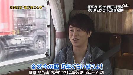 110825ひみつの嵐ちゃん![19-55-01].JPG