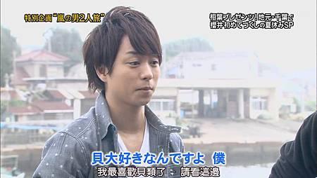 110825ひみつの嵐ちゃん![19-55-28].JPG
