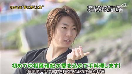 110825ひみつの嵐ちゃん![20-03-02].JPG