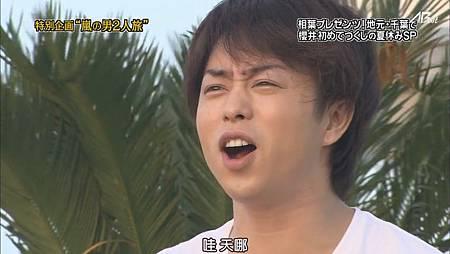 110825ひみつの嵐ちゃん![20-08-34].JPG