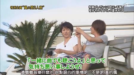 110825ひみつの嵐ちゃん![20-09-01].JPG