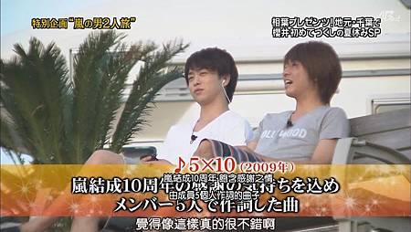 110825ひみつの嵐ちゃん![20-09-44].JPG