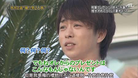 110825ひみつの嵐ちゃん![20-12-33].JPG