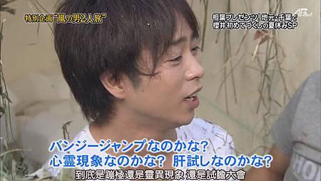 110825ひみつの嵐ちゃん![20-15-03].JPG