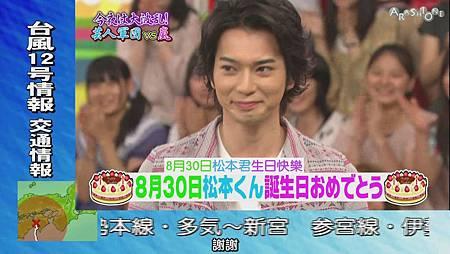 VS Arashi - 2011.09.01[12-50-12].JPG