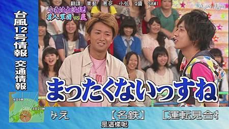 VS Arashi - 2011.09.01[12-50-28].JPG