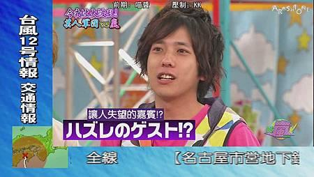 VS Arashi - 2011.09.01[12-50-34].JPG