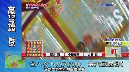 VS Arashi - 2011.09.01[12-52-41].JPG